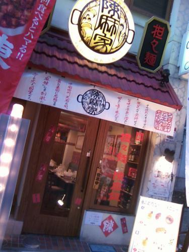 陳麻家 大塚店