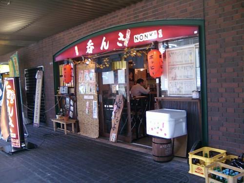 呑んき 丸の内北口店