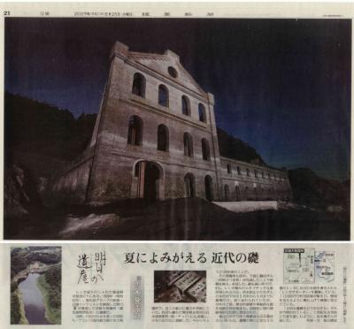 s-読売新聞曽木発電所遺跡