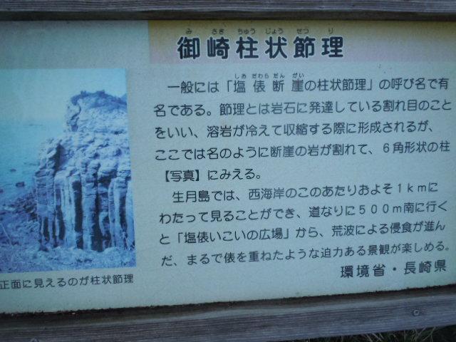 生月島キャンプツーリング 104