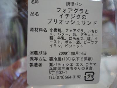 0908eskoyama7.jpg