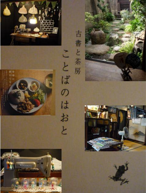 kotobanohaoto2.jpg