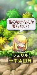 シェリル~!