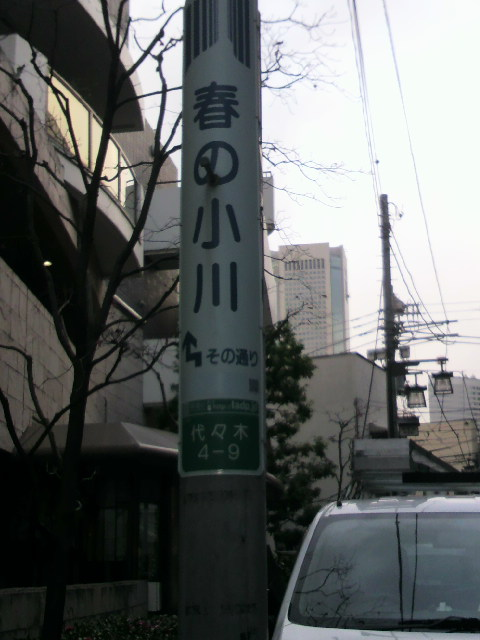 harunoogawa.jpg