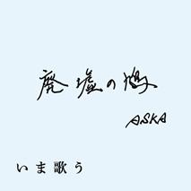 ASKA_imautau.jpg