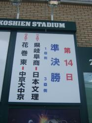 2009_0823花火と甲子園0004