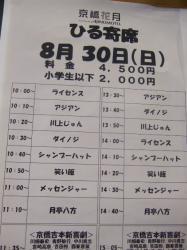 2009_08308月花月&24時間テレビ0001