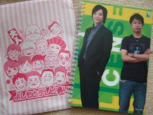 2009_08308月花月&24時間テレビ0013