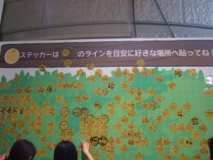 2009_08308月花月&24時間テレビ0008