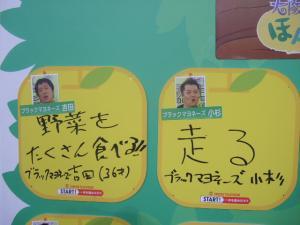 2009_08308月花月&24時間テレビ0009