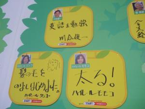 2009_08308月花月&24時間テレビ0010