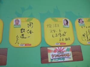 2009_08308月花月&24時間テレビ0011