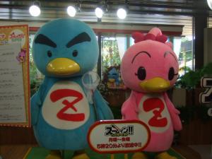 2009_08308月花月&24時間テレビ0002