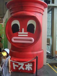2009_08308月花月&24時間テレビ0005-2