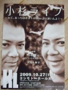 2009_102810月0004