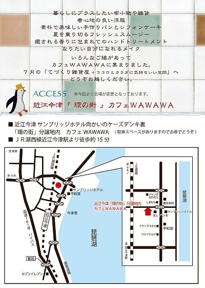 cafewawawa20110720-02s.jpg