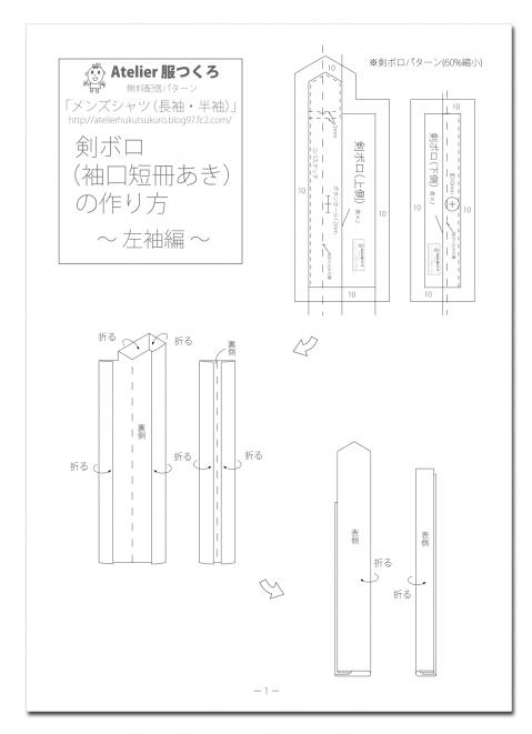 剣ボロ(袖口短冊開き)の作り方①