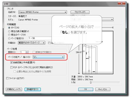 Adobe Reader設定方法