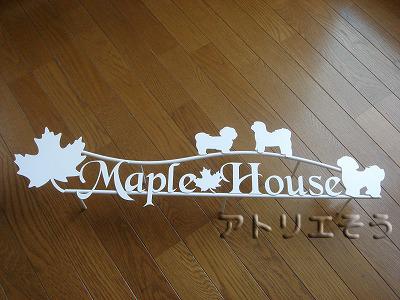 メープルハウスサイン