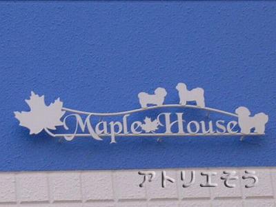 メープルハウス表札設置写真