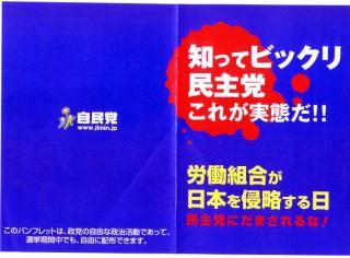 アニヲタ魂20090828