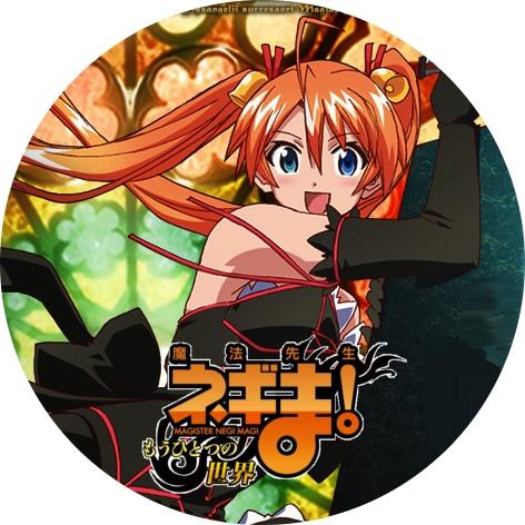 (自作DVDラベル) OAD 魔法先生ネギま!~もうひとつの世界~