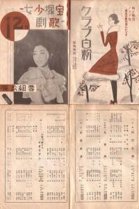 舞台パンフ 「宝塚少女歌劇・雪組・公演プログラム」(年不明12月/寶塚中劇場)