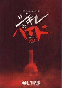舞台パンフ 「ミュージカル ジキル&ハイド」(2007年4月/日生劇場)