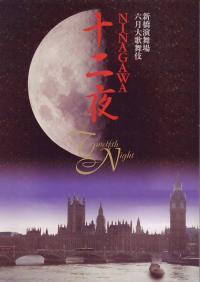 舞台パンフ 「NINAGAWA 十二夜」(平成21年6月/新橋演舞場)