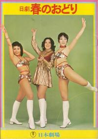 舞台パンフ 「日劇 春のおどり」(1973年3月~4月/日本劇場)