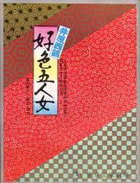 舞台パンフ 「井原西鶴・好色五人女」(昭和49年3月/東京宝塚劇場)