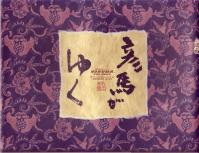 舞台パンフ 「彦馬がゆく(パルコ・プロデュース)」(2002年1月~3月/パルコ劇場ほか)