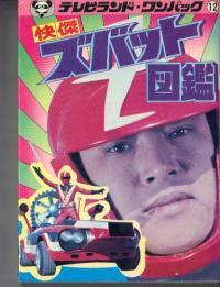 テレビランド・ワンパック12 快傑ズバット図鑑