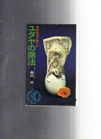 藤田田 ユダヤの商法 世界経済を動かす 昭和47年