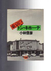 小林信彦 東京のドン・キホーテ 1976年