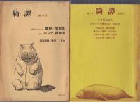 綺譚 創刊号~第5号 5冊揃 1979~1983年