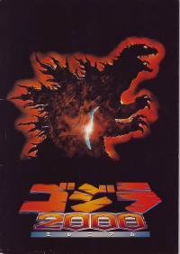 映画パンフ 「ゴジラ2000(ミレニアム)」