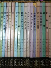 ハヤカワポケットミステリ カーター・ブラウン64冊