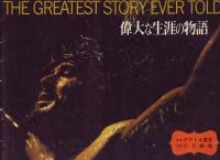 映画パンフ 「偉大な生涯の物語」