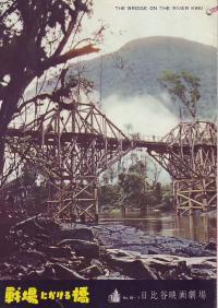 映画プレミアパンフ 「戰場にかける橋(東宝版)」