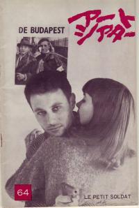 映画プレミアパンフ 「小さな兵隊 LE PETIT SOLDAT/さらば夏の光(アートシアター/№64)」