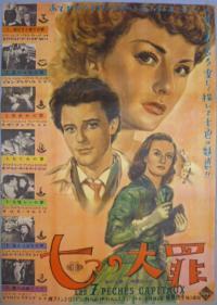 映画ポスター ジェラール・フィリップ「七つの大罪」野口久光画
