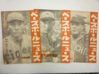 ベースボールニュース昭和22年