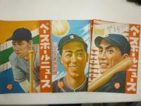 ベースボールニュース昭和24年
