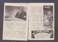 京都松竹座ニュース「世界の終り/怪人マブゼ博士」