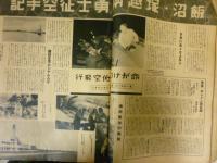 亜欧記録大飛行「神風」画報 第1号2号セット