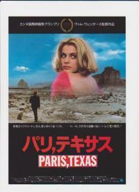 映画チラシ 「パリ、テキサス」