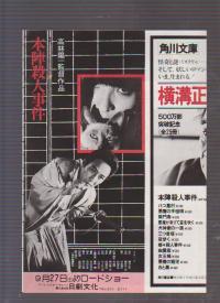 映画二つ折りチラシ 「本陣殺人事件」