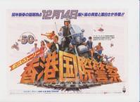 映画チラシ 「ポリス・ストーリー 香港国際警察」
