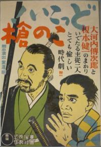 映画ポスター 黒澤明の幻の作品「どっこい この槍」昭和20年、榎本健一、大河内伝次郎